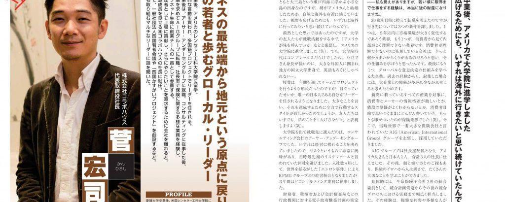 月刊「企業診断」に掲載いただきました。