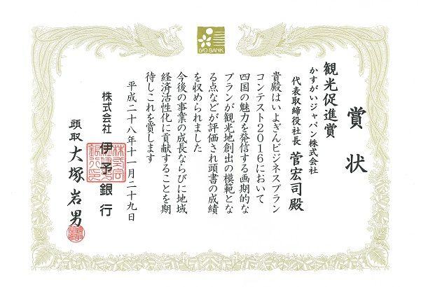 いよぎんビジネスプランコンテスト観光促進賞を受賞